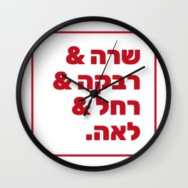 The Hebrew Matriarchs - Jewish Foremothers of the Torah Wall Clock