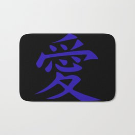 The word LOVE in Japanese Kanji Script - LOVE in an Asian / Oriental style writing. - Blue on Black Bath Mat
