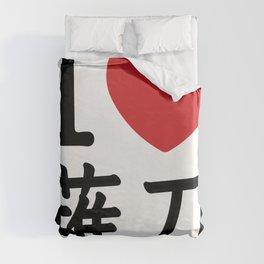 I heart Naginata Duvet Cover
