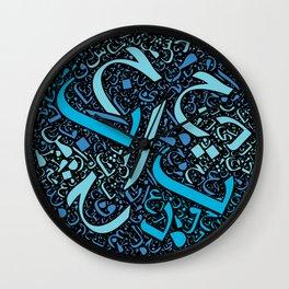 Arabic Alphabet Wall Clock