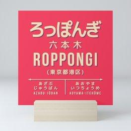Retro Vintage Japan Train Station Sign - Roppongi Tokyo Red Mini Art Print