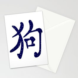 Chinese Year of the Dog Stationery Cards