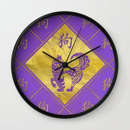 Year of the dog Chinese  Zodiac Symbol - gold and purple Wall Clock
