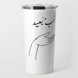 اقحب بعيد Arabic Calligraphy Travel Mug