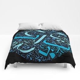 Arabic Alphabet Comforters
