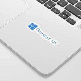пиндоус US Sticker