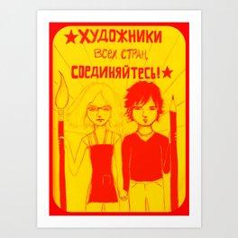 Artists of the World, Unite! Art Print