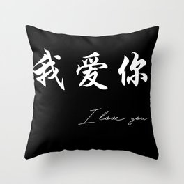 I love you in Chinese Print Throw Pillow