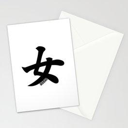 女 ( Woman in Japanese ) Stationery Cards