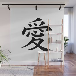 The word LOVE in Japanese Kanji Script - LOVE in an Asian / Oriental style writing. Black on White Wall Mural