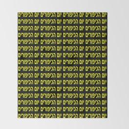 Yom Kippur 2-Day of Atonement,judaism,jewish,holy, prayer,synagogue,shofar Throw Blanket