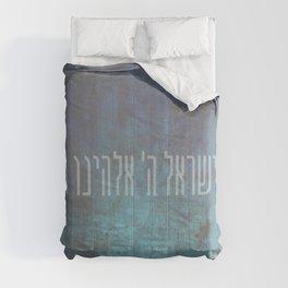 Shema Israel - Hebrew Jewish Prayer in Distressed Blue Comforters