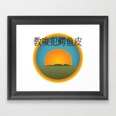 Sunsetstigator Framed Art Print