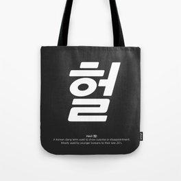 Heol! (헐) Tote Bag