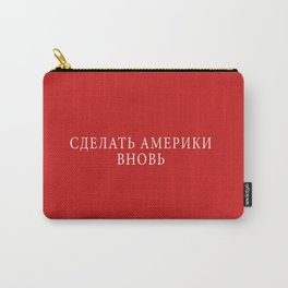 Make America Great Again ( Russian) Carry-All Pouch
