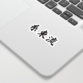 Shito Ryu (Style of Karate) Sticker