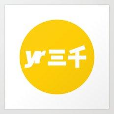 year3000 - Yellow Circle Logo Stencil Art Print