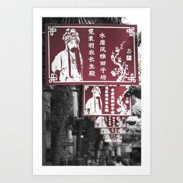Tian Zi Fang6 Art Print
