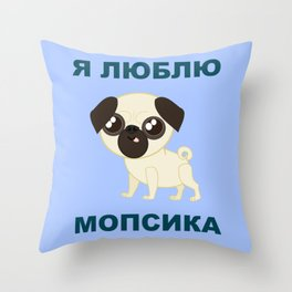Pug. I Love Little Pug. Cyrillic Lettering Throw Pillow