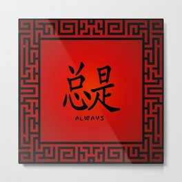 "Symbol ""Always"" in Red Chinese Calligraphy Metal Print"