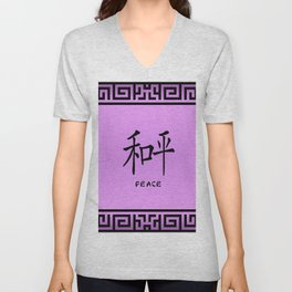 "Symbol ""Peace"" in Mauve Chinese Calligraphy Unisex V-Neck"