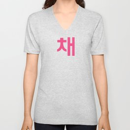 "KOREAN HANGUL ""CHAE"" GRAPHIC DESIGN Unisex V-Neck"