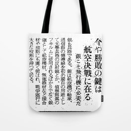 Silver great mobilization Tote Bag