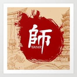 Japanese kanji - Teacher Art Print