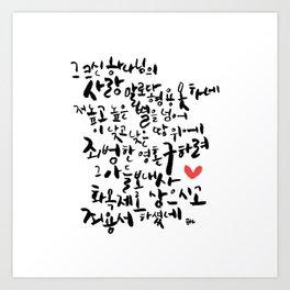 The Love Of God. Calligraphy in Korean. Art Print