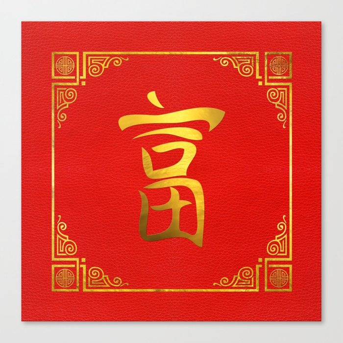 Golden Wealth Feng Shui Symbol On Faux Leather Canvas Print By K9printart Society6