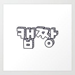 BTS SUGA 캡짱 Art Print