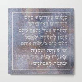 Hebrew Book of Esther Purim Quote  Metal Print
