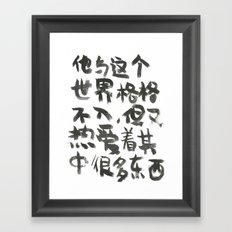 他与这个世界格格不入,但又热爱着其中很多东西。 Framed Art Print