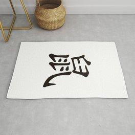Chinese zodiac sign Rat Rug