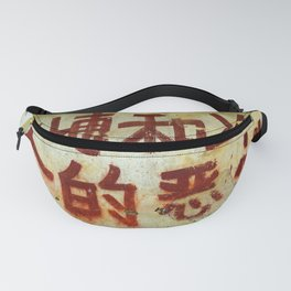 Chinese writing on the wall Fanny Pack