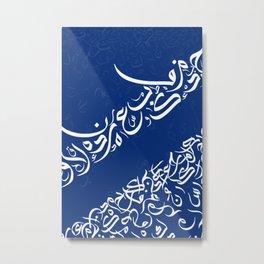 Abstract 021 - Arabic Calligraphy 78 Metal Print