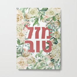 "Watercolor Flowers with Hebrew Words ""Mazal Tov"" - Congratulations! Metal Print"
