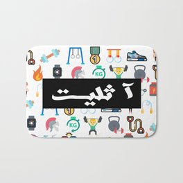 Athlete Icons Arabic Bath Mat
