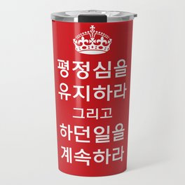 Keep Calm And Carry On - Korean alphabet Travel Mug