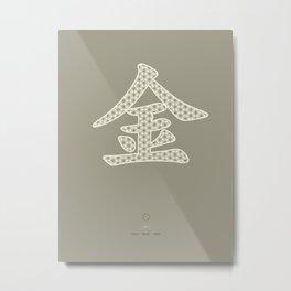 Chinese Character Metal / Jin Metal Print