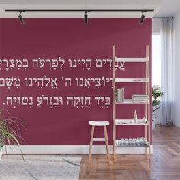 Passover Pesach Haggadah Quote in Hebrew Red Wall Mural