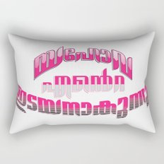 Psalms 23:1  Rectangular Pillow