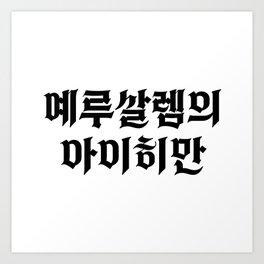 Eichmann in Jerusalem - Korean alphabet Art Print