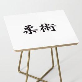 Jiu Jitsu Side Table
