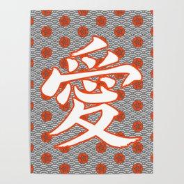 Eastern Love POPPY RED / Japanese character for love Poster