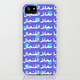 ya mahla alfenjal iPhone Case