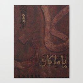 Kan Yama Kan Canvas Print