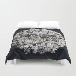 Fake Love White Floral Duvet Cover