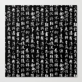 Ancient Chinese Manuscript // Black Canvas Print
