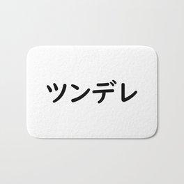 ツンデレ - Tsundere in Japanese Bath Mat